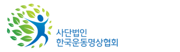 (사)한국운동명상협회